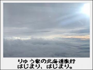 H28090701北海道旅行