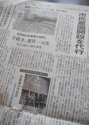 20160527「ベジ畑」掲載記事