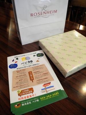 20160531お礼のお菓子とチラシ