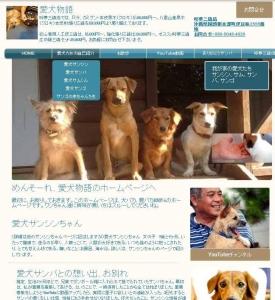愛犬物語のホームページ、ブログ