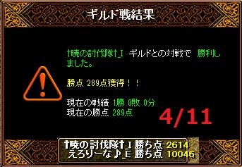 4月11日えろりなvs†暁の討伐隊†