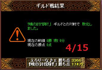 4月15日えろりなvs†暁の討伐隊†