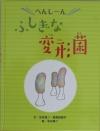 ふしぎな変形菌1