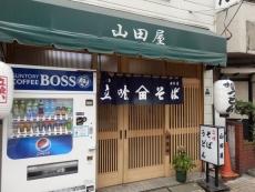 079_yamadaya02.jpg