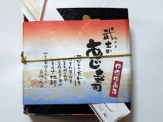 090_takeshiajizushi01.jpg