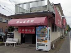 122_makotoshokudou002.jpg
