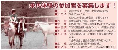 乗馬体験2016