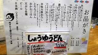 20151025五郎うどん(その1)