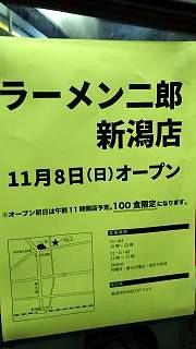 20151031ラーメン二郎三田本店(その2)