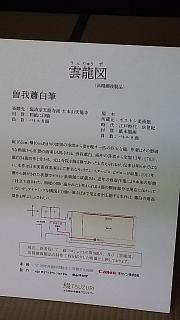 20160430天龍寺(その21)