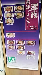 20151120草津(その1)