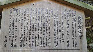 20160430化野念仏寺(その2)
