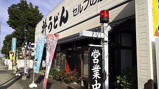 20151121枡うどん(その6)