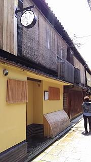 20160501祇園川上(その3)