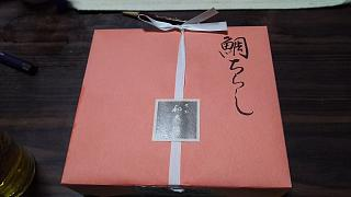 20160501和久傳弁当(その1)