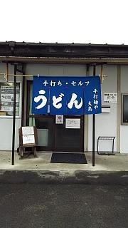 20151123おおしまうどん(その1)