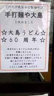 20151123おおしまうどん(その6)