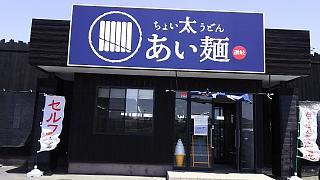 20160504あい麺(その7)
