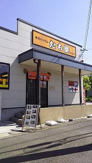 20160504たも屋本店(その1)