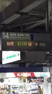 20151206品川駅