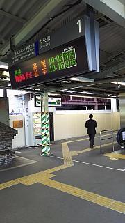 20151206山梨出張(その3)