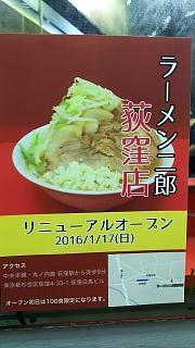 20151219ラーメン二郎三田本店(その2)
