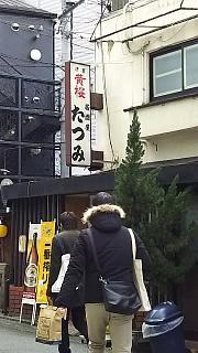 20151227たつみ(その1)