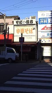 20151229住吉(その6)