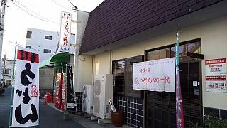 20151229うどんバカ一代(その4)
