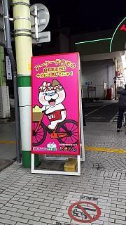 20151231商店街サイクリング(その15)