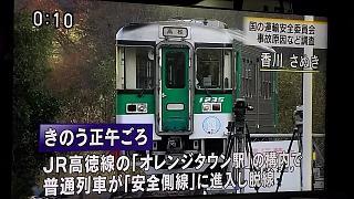 20160101ニュース(その5)