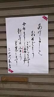 20160102同窓会(その3)