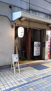 20160116荻窪(その1)
