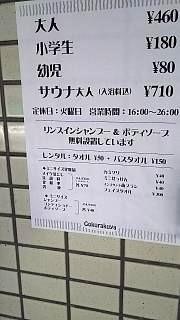 20160116荻窪(その30)