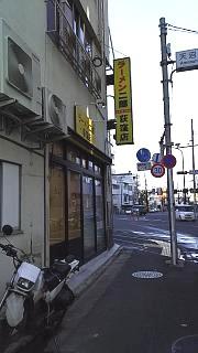 20160116ラーメン二郎荻窪店(その1)