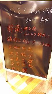 20160122刀削麺張家(その1)