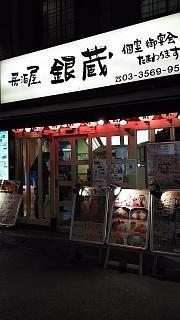 20160125銀蔵(その5)