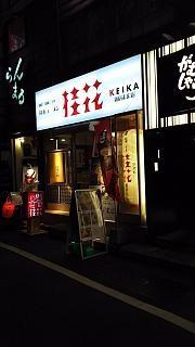20160130新宿(その4)