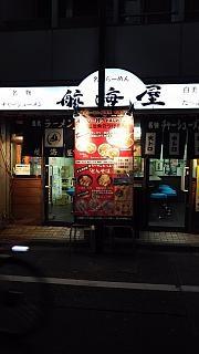 20160130新宿(その7)