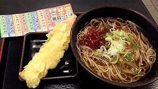 20160203ゆで太郎(その1)