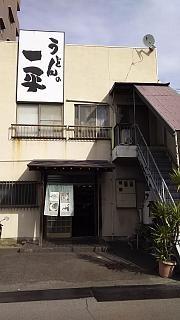 20160212うどん一平(その7)