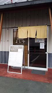 20160212よしや(その7)