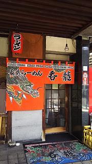 20160218呑龍(その6)