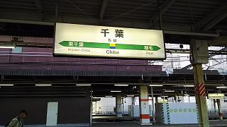 20160219千葉(その4)