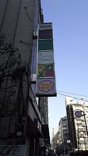 20160219新宿二丁目(その2)