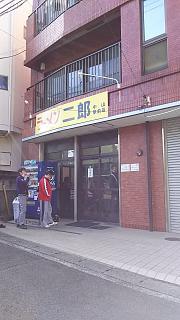 20160221ラーメン二郎中山駅前店(その5)