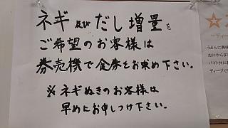 20160315おにやんま(その3)
