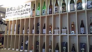 20160315銘酒センター(その8)