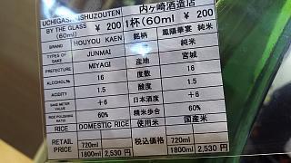 20160315銘酒センター(その10)