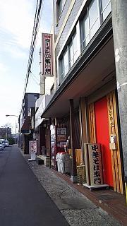 20160318第一旭たかはし本店(その4)